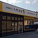 ヘヤミセ東長崎店のイメージ画像