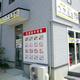 ヘヤミセ長与店 signpost不動産のイメージ画像