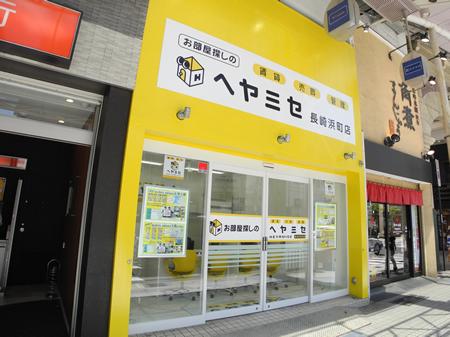 ヘヤミセ浜町店のイメージ画像
