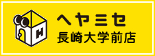 ヘヤミセ長崎大学前店へのお問い合わせ