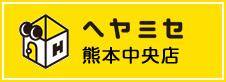 ヘヤミセ熊本中央店