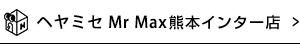 ヘヤミセMrMax熊本インター店