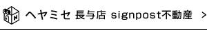 ヘヤミセ長与店 signpost不動産