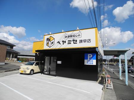ヘヤミセ諫早店のイメージ画像