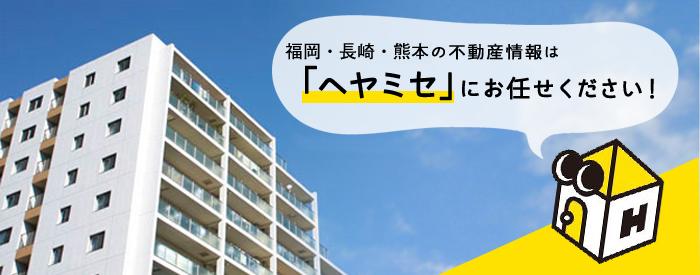 長崎・熊本の不動産情報は「ヘヤミセ」にお任せください!