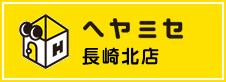 ヘヤミセ長崎北店